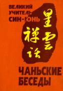 b_torchinov_co_1998a.jpg