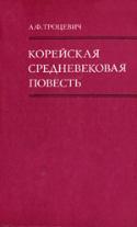 b_trotsevich_1975.jpg