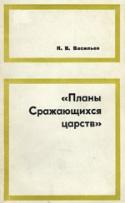 b_vasiliev.k_1968.jpg