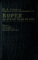 b_vorobiev.m_1997.jpg