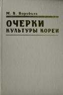 b_vorobiev.m_2002.jpg