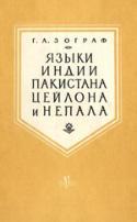 b_zograph.g_1960b.jpg