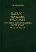c_dmitrieva_2002.jpg