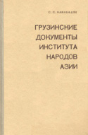 c_kakabadze_1967.jpg