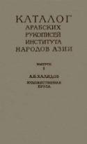 c_khalidov_1960.jpg