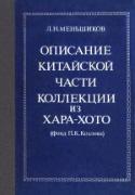 c_menshikov_1984.jpg