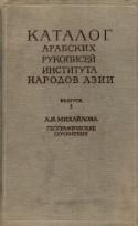 c_mikhailova_1961.jpg