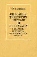 c_savitsky_1991.jpg