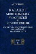 c_sazykin_2001_vol2.jpg