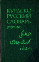 d_kurdoev_co_1983.jpg