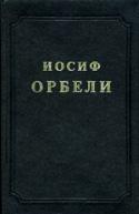 d_orbeli_2002_vol2.jpg