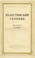 p_pps_69(6)_pigulevskaya_19.jpg