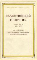 p_pps_87(24)_starkova_1973.jpg