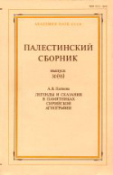 p_pps_93(30)_paikova_1990.jpg