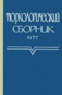 p_ts_1977_1981.jpg
