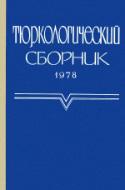 p_ts_1978_1984.jpg