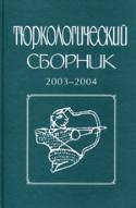 p_ts_2003-2004_2005.jpg